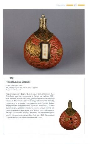 Netsuke. Japanese Miniature Sculptures from Private Collections