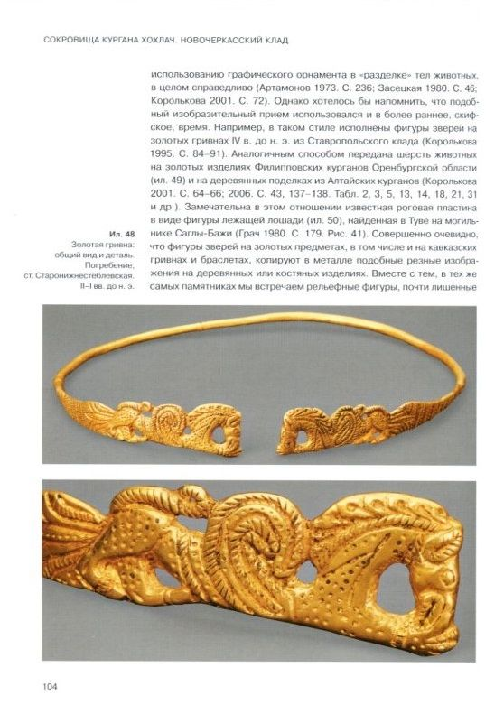 Сокровища кургана хохлач. новочеркасский клад 2568 - книги н.